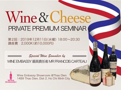 プレミアム・ワイン&チーズ・プライベートセミナー