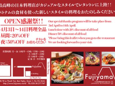 日本料理研究所 FUJIYAMA